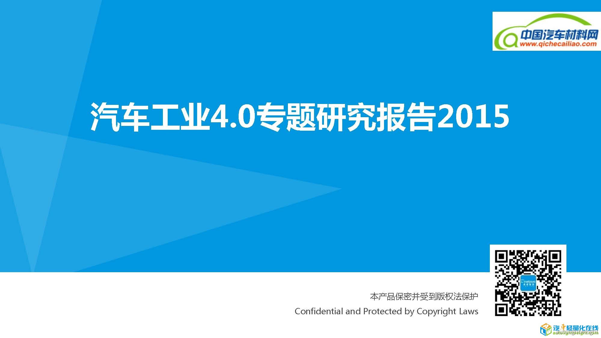 页面提取自-汽车工业4.0专题研究报告2015.jpg