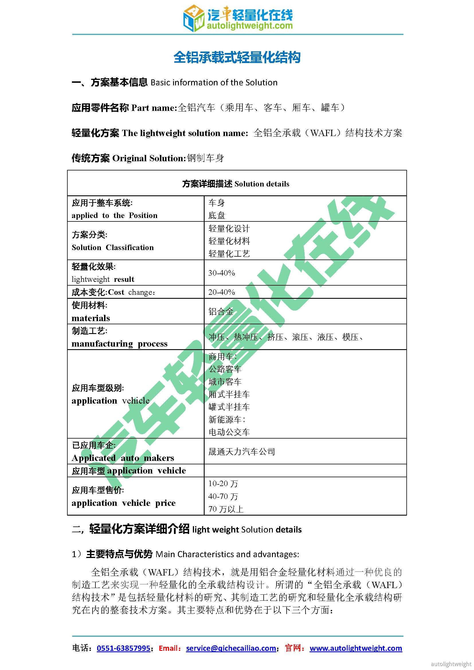 全铝全承载结构技术方案_页面_1.jpg
