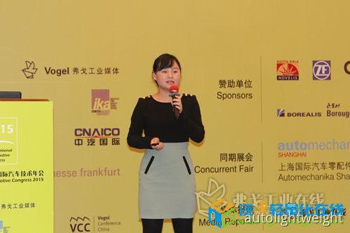 佟琳女士发表演讲-批量化生产的铝合金轻量化解决方案