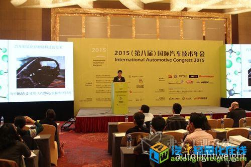 杨春才教授发表演讲-汽车轻量化复合材料及异种材料的连接技术