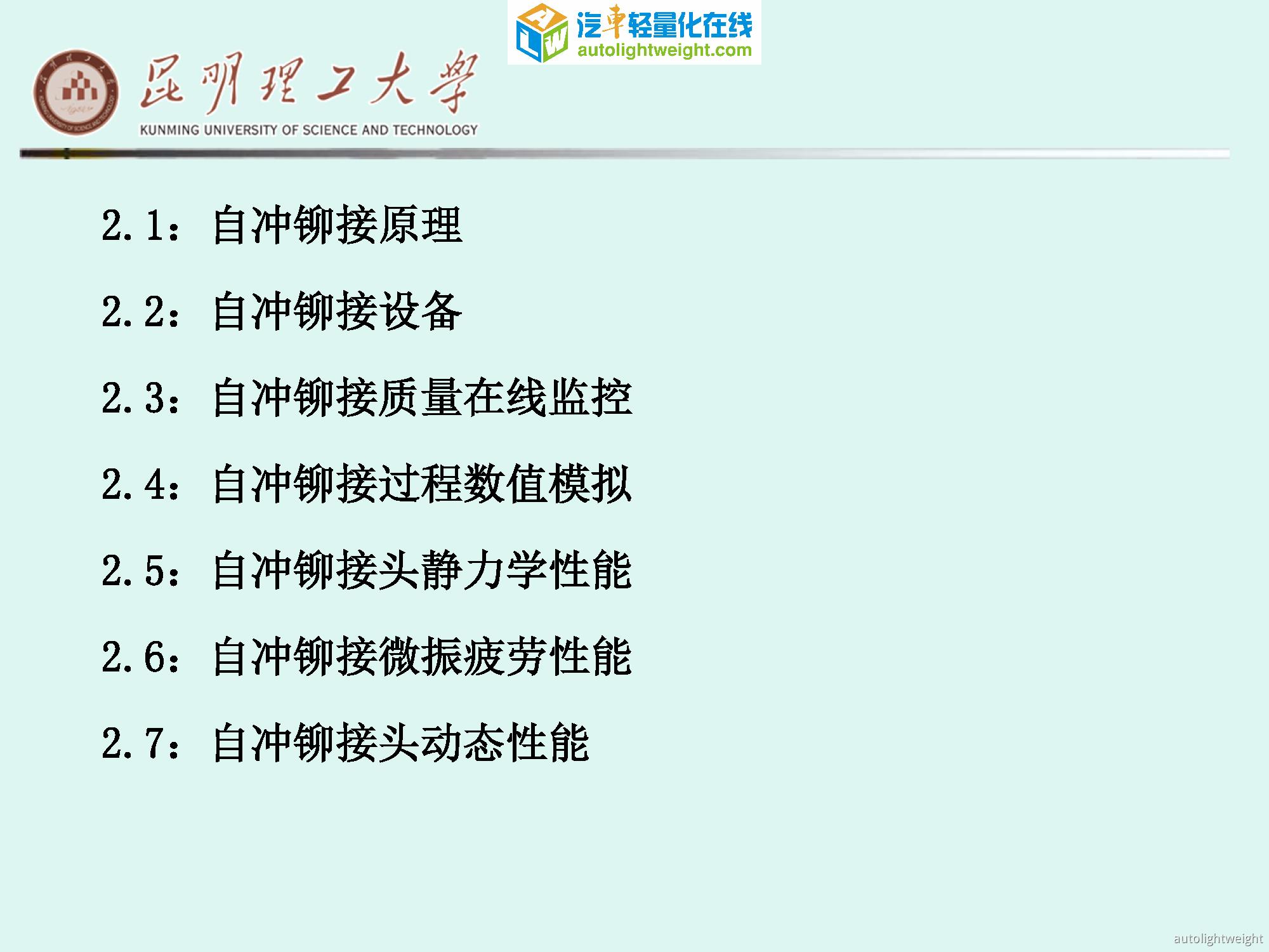 自冲铆接新技术_页面_03.png