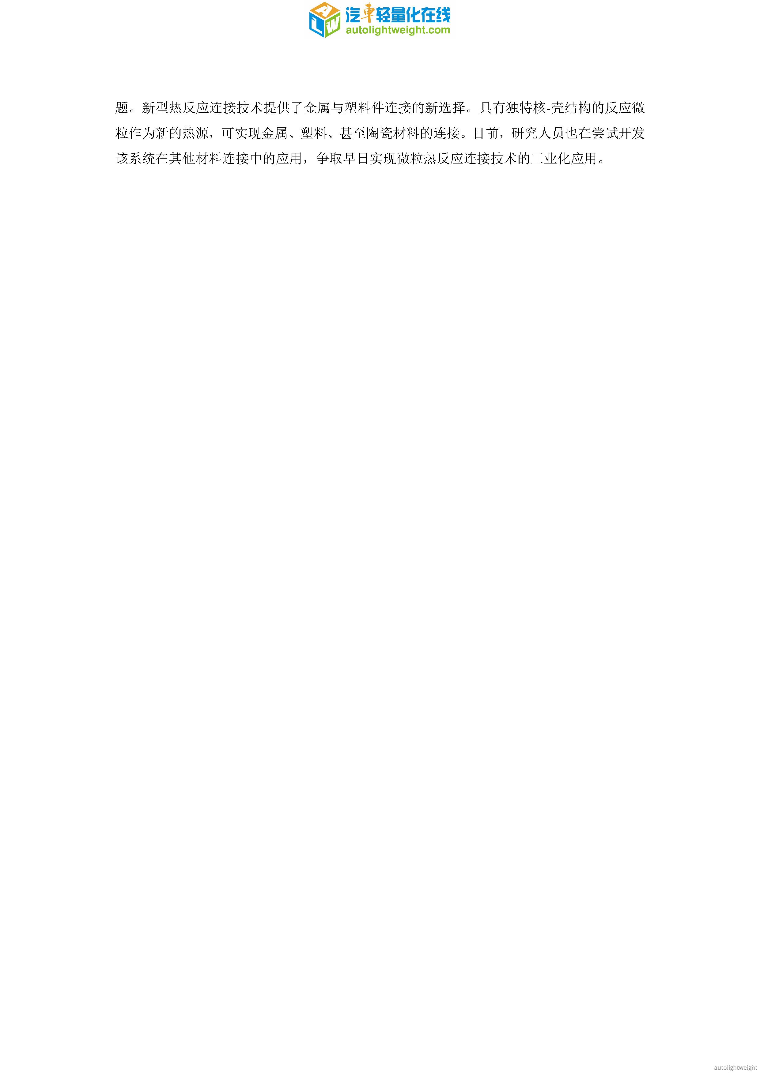 慕尼黑工大研发出车用复合材料新型连接技术——微粒热反应连接_页面_4.png