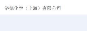 洛德化學(上海)有限公司