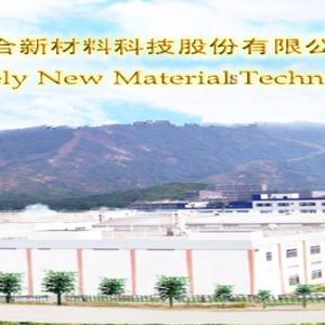 廣州聚合新材料科技股份有限公司