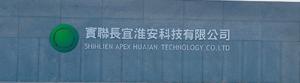 實聯長宜淮安科技有限公司