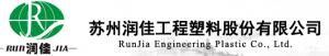 蘇州潤佳工程塑料股份有限公司