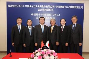 中信戴卡、中信渤鋁與日本UACJ公司共建汽車鋁合金部件生產線