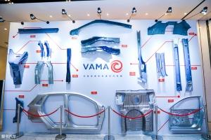 探索輕量化前沿 VAMA汽車用鋼未來峰會